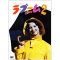 ラ・ブーム2[TSDV-60615][DVD] 製品画像