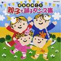 運動会用CD 親子で踊るダンス集
