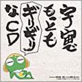 「ケロロ軍曹」 宇宙でもっともギリギリなCD 第1巻<通常盤>