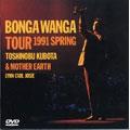 日本一のBONGA WANGA男s TOUR '91完全収録盤