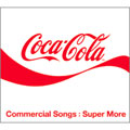 コカ・コーラCMソング集 Super More