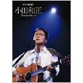 ギター弾き語り 小田和正 Songbook 改訂版