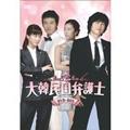 大韓民国弁護士 DVD BOX