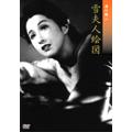 雪夫人絵図 デジタル・ニューマスター[KKJS-24][DVD] 製品画像