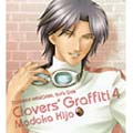 ときめきメモリアルGirl's Side Clovers' Graffitti 4 姫条まどか