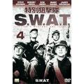 特別狙撃隊S.W.A.T Vol.4