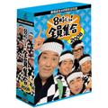番組誕生40周年記念盤 8時だョ!全員集合 2008 DVD-BOX(3枚組)<通常版>