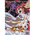 神世紀伝マーズ(3)[PAND-5003][DVD] 製品画像