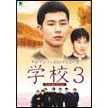 学校 3 ベストセレクション DVD-BOX(6枚組)