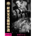 新東宝名画傑作選 DVD-BOXV 怪奇ホラー編