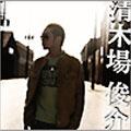 清木場俊介/清木場俊介  [CD+DVD] [RZCD-45285B]