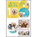 犬と私のやくそくパック 『犬と私の10の約束 プレミアム・エディション』+『やくそくわんこ』(3枚組)<初回生産限定版>
