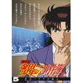 アニメ 「金田一少年の事件簿」 DVDセレクション Vol.5<期間限定出荷版>