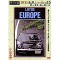 ロータス・ヨーロッパ 復刻版 名車シリーズ VOL.15[DCAD-2515][DVD]