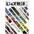 ジャズ批評 2008年3月号 Vol.142