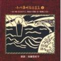 児童文学CDシリーズ 小川未明童話選集-1-/朗読:加藤登紀子