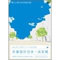 卒業設計日本一決定戦 せんだいデザインリーグ2009 僕らと街の未来設計図