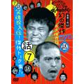 ダウンタウンのガキの使いやあらへんで!!幻の傑作DVD永久保存版 7(話)笑魂投入伝!傑作トーク集!!<通常盤>