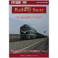 Railway Story ~新・世界鉄道ロマン紀行~ 中国・悠久のシルクロード 天山北路を行く Part-1