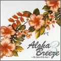 Aloha Breeze 3~Na Mele O Ke Kai~