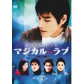 マジカル・ラブ ~愛情大魔呪~DVD-BOX II