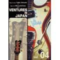 Ventures In Japan Vol.04