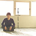 君に唄う~山内恵介・哀愁名曲選~