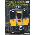 キハ187系特急スーパーおき(小郡〜益田)[TEBD-38062][DVD]