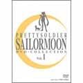 美少女戦士セーラームーン DVD-COLLECTION VOL.1<期間生産限定盤>