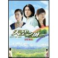 天空之城~CITY OF SKY~ DVD-BOX