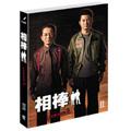 相棒 スリム版 シーズン2 DVDセット2<期間限定生産版>