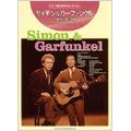 Simon & Garfunkel / ピアノ弾き語りセレクション 明日に架ける橋