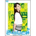 24のひとみ vol.3[ASBY-3946][DVD] 製品画像