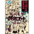 弥次喜多隠密道中 DVD-BOX(7枚組)