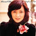 太田裕美 Singles 1974~1978