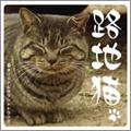 「路地猫」オリジナルサウンドトラック
