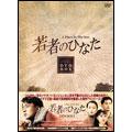 若者のひなた DVD-BOX 1(9枚組)