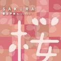 SAKURA/ガンバルクイナ