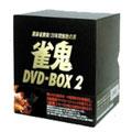 雀鬼 DVD-BOX 2(10枚組)