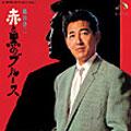 ビクター流行歌 名盤・貴重盤コレクション(12) 赤と黒のブルース/鶴田浩二<COLEZO!>