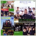 音得シリーズ/フォーク ベスト30 vol.2