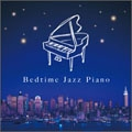 眠れるジャズ・ピアノ