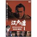 江戸の鷹 御用部屋犯科帖 DVD-BOX 1(5枚組)