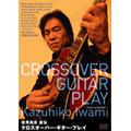 直伝クロスオーバー・ギター・プレイ
