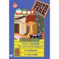 サウスパーク DVD VOL.11<期間限定特別価格盤>