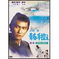 立花登 青春手控え 選集 DVD-BOX(4枚組)