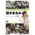 世界ウルルン滞在記 Vol.12 優木まおみ