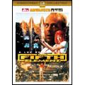 フィフス・エレメント(通常版)[PHND-111008][DVD] 製品画像