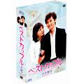 ベストカップル~インターナショナル・ヴァージョン~ DVD BOX