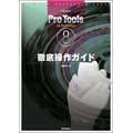 Pro Tools LE Software 8 for Windows PC徹底操作ガイド